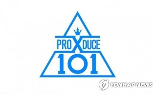 "This image provided by Mnet shows the logo of K-pop competition show ""Produce 101."" (PHOTO NOT FOR SALE) (Yonhap)"