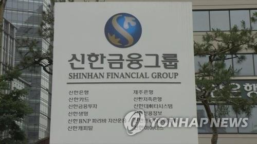 Shinhan Financial's Q3 profit climbs 15.8 pct