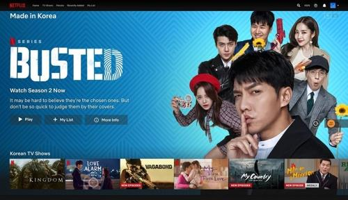 "This photo, provided by Netflix Inc. on Nov. 27, 2019, shows its new ""Made in Korea"" collection. (PHOTO NOT FOR SALE) (Yonhap)"