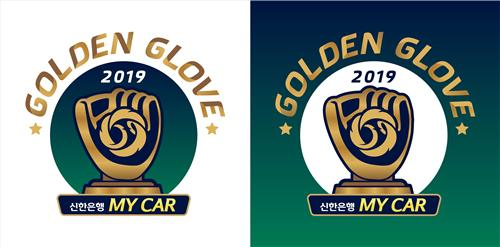 This image provided by the Korea Baseball Organization on Dec. 2, 2019, shows the emblem for the 2018 Golden Glove awards. (PHOTO NOT FOR SALE) (Yonhap)