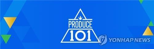 "This emblem of ""Produce 101"" is provided by Mnet. (PHOTO NOT FOR SALE) (Yonhap)"