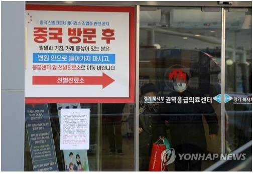 A notice placed at Myongji Hospital in Goyang, northwest of Seoul, asks people who recently visited China to use a separate entrance as a precautionary step following the announcement by the KCDC that a third Wuhan coronavirus case has been discovered in the country on July 26, 2020. (Yonhap)