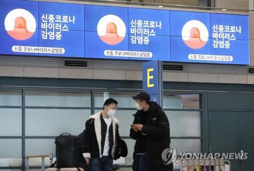 A monitor at Incheon International Airport, west of Seoul, displays information on ways to fight the new coronavirus on Feb. 3, 2020. (Yonhap)