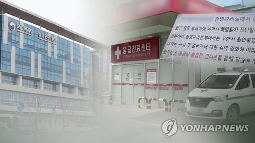 (2nd LD) S. Korea releases first fully recovered coronavirus patient from hospital - 1