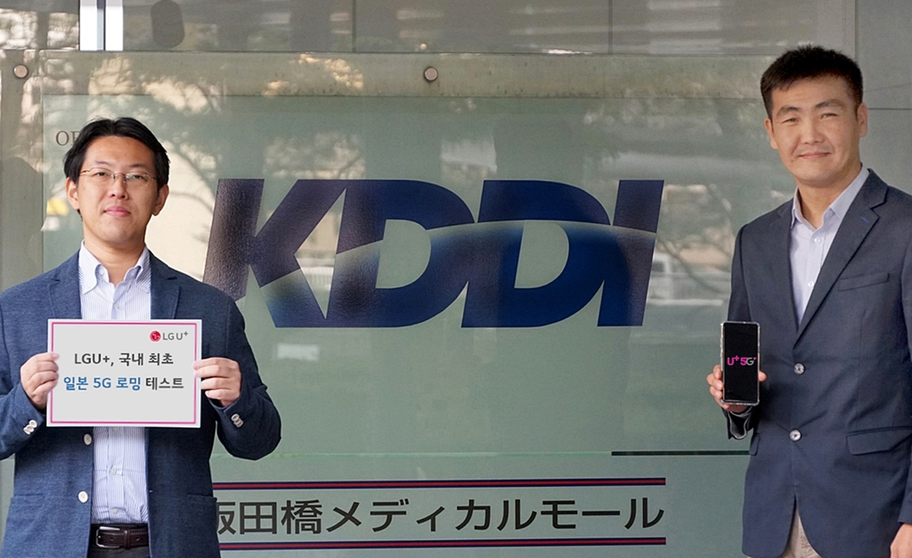 This photo provided by LG Uplus Corp. on Feb. 10, 2020, shows officials from Japan's KDDI Corp. and LG Uplus testing its 5G roaming service in Japan. (PHOTO NOT FOR SALE) (Yonhap)
