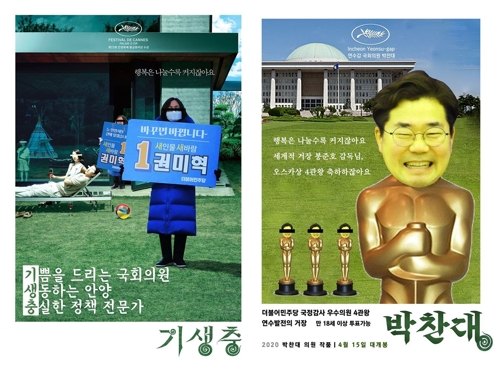 "These images, captured from the Facebook pages of Rep. Kwon Mi-hyuk and Rep. Park Chan-dae of the ruling Democratic Party, show campaign posters inspired by the film ""Parasite."" (Yonhap)"