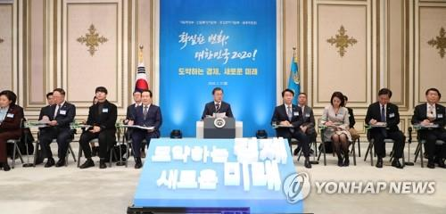 President Moon Jae-in (C) speaks at a Cheong Wa Dae session on this year's economic policy on Feb. 17, 2020. (Yonhap)