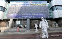 (7th LD) S. Korea reports 1st death from virus; cases soar to 104