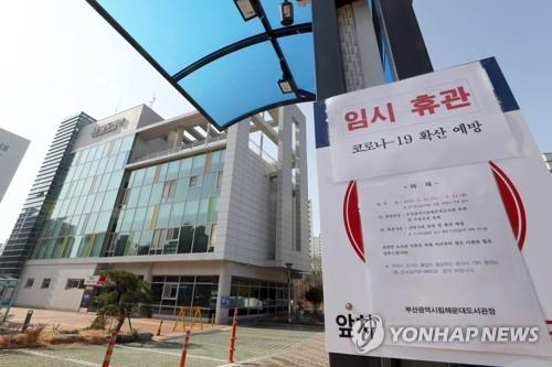 A public library in South Korea's second-largest city of Busan is temporarily closed on Feb. 22, 2020, to prevent the spread of the new coronavirus. The closure came after three new virus cases were reported for the first time in Busan. (Yonhap)
