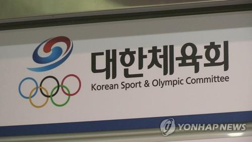 S. Korean Olympic body respects decision to postpone Tokyo Olympics