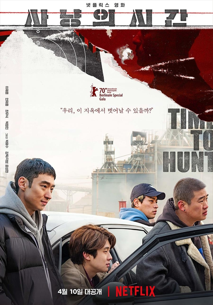 "The poster of ""Time to Hunt"" provided by Netflix (PHOTO NOT FOR SALE) (Yonhap)"