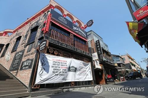 A notice of temporary closure is posted on a cocktail bar in the popular foreigner district of Itaewon in central Seoul on April 9, 2020, after an employee there was confirmed to have been infected with the new coronavirus. (Yonhap)