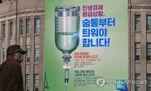 Seoul city moving to pay COVID-19 emergency relief funds to foreigners - 1