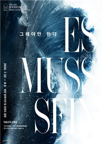 The poster of the 17th Music in PyeongChang, provided by the event's organizers (PHOTO NOT FOR SALE) (Yonhap)