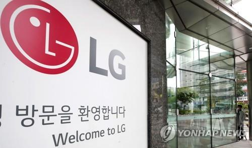 This photo taken May 15, 2020, shows the outdoor signage at LG Electronics Inc.'s office building in Seoul. (Yonhap)