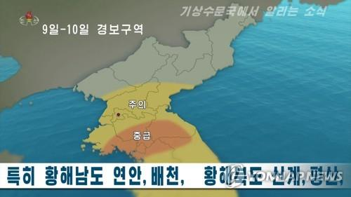 This photo captured from North Korea's Korean Central Television on Aug. 8, 2020, shows heavy rain advisories for Kangwon and Hwanghae Provinces for the following two days. (For Use Only in the Republic of Korea. No Redistribution) (Yonhap)