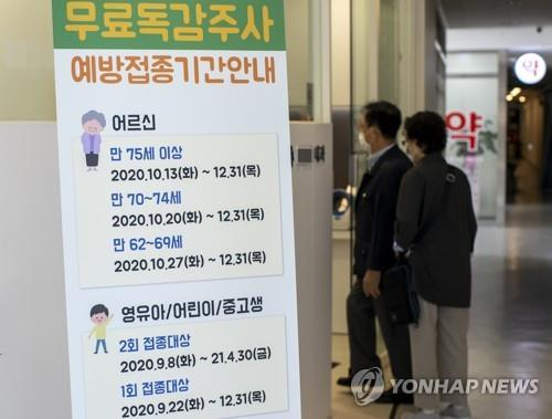 A notice is put up on the entrance of a pediatrics and adolescents clinic in Seoul, informing people that children between 6 months and 18 years old nationwide can receive a flu shot for free starting Sept. 8, 2020. (Yonhap)