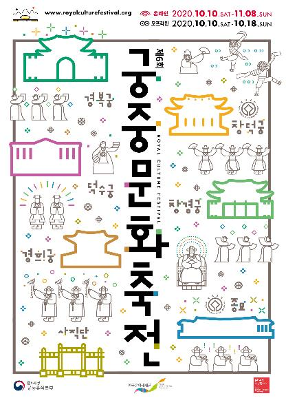 This image, provided by the Cultural Heritage Administration, shows a promotion poster for this year's Royal Culture Festival that is scheduled to take place from Oct. 10 to Nov. 8 at royal palaces in central Seoul. (PHOTO NOT FOR SALE) (Yonhap)