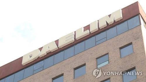 This file photo shows Daelim Industrial's corporate logo atop its main office in central Seoul. (Yonhap)