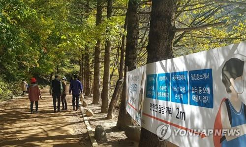 A social distancing banner is hung on a trail of Odaesan (Mount Odae) National Park in Pyeongchang, Gangwon Province, on Oct. 11, 2020. (Yonhap)