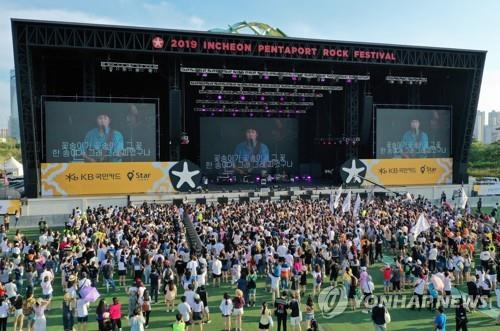 This file photo shows the 2019 Incheon Pentaport Rock Festival under way in the port city, west of Seoul. (Yonhap)