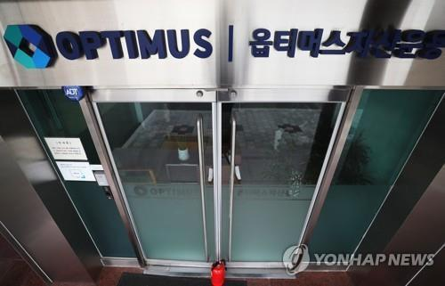 The file photo taken Oct. 13, 2020, shows the entrance of Optimus Asset Management in southern Seoul is closed. (Yonhap)