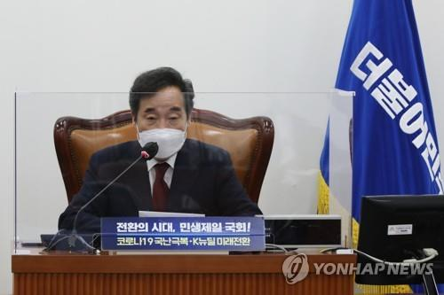 Rep. Lee Nak-yon, the chairman of the ruling Democratic Party, speaks during a general party meeting in Seoul on Oct. 29, 2020. (Yonhap)