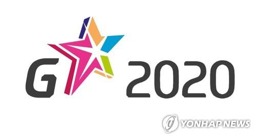 G-Star Global Game Exhibition 2020 (PHOTO NOT FOR SALE) (Yonhap)