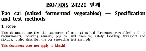 This excerpt from a press release from the Ministry of Agriculture, Food and Rural Affairs shows a part of the ISO 24220 document. (PHOTO NOT FOR SALE) (Yonhap)