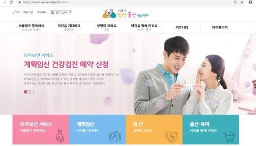 A screenshot provided by the Seoul city government of its website for pregnancies and childbirth. (PHOTO NOT FOR SALE) (Yonhap)