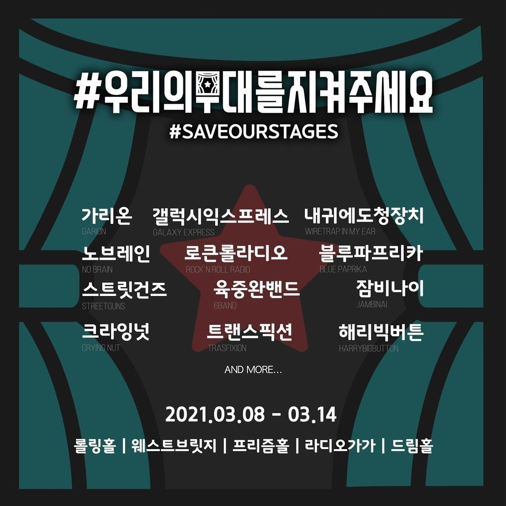 This image, provided by C.O.D.E., shows a poster for an online benefit concert aimed at saving live music halls in Seoul. (PHOTO NOT FOR SALE) (Yonhap)