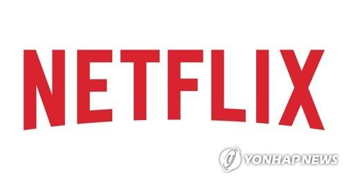 This file photo provided by Netflix shows the streaming giant's logo. (PHOTO NOT FOR SALE) (Yonhap)