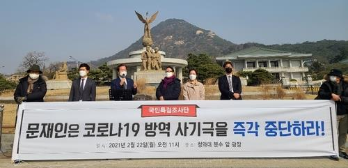 Conservative activists announce plans to hold an anti-government rally at Gwanghwamun Square on March 1 Independence Movement Day during a press conference near Cheong Wa Dae in Seoul on Feb. 22, 2021. (Yonhap)