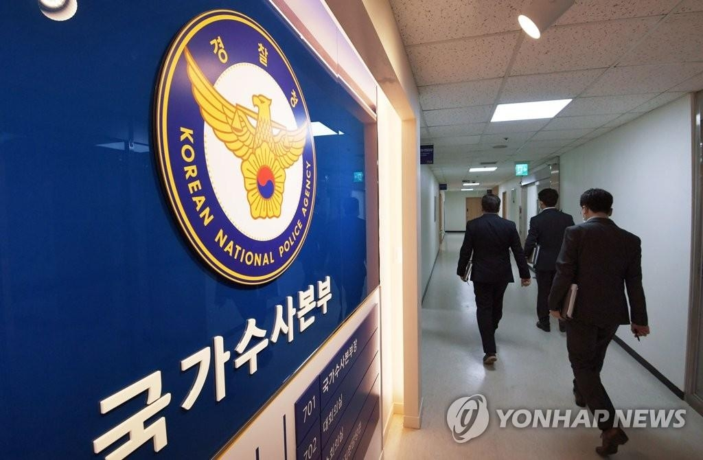 Officials walk down a hallway of the Korean National Police Agency in this undated file photo. (Yonhap)