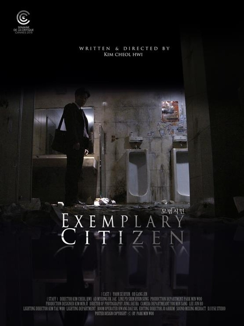 Affiche du film «Exemplary Citizen» de Kim Cheol-hwi.