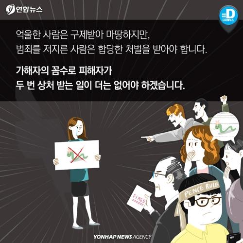 [카드뉴스] 꼼수로 법망 피해 가려는 성범죄자들 - 11