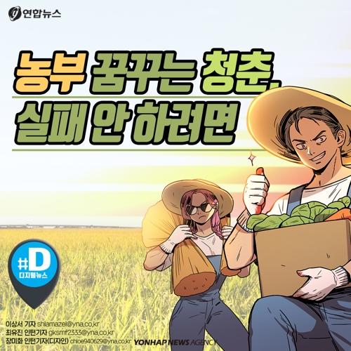 """[카드뉴스] 나도 청년 농부가 될 수 있을까…""""준비만이 살길"""" - 2"""