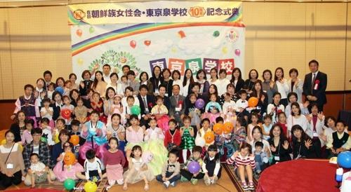 도쿄샘물학교 10주년 기념식