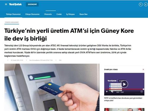 """""""터키, 한국과 협력해 ATM 국내 생산"""""""