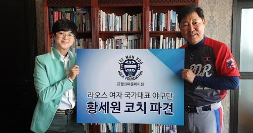 라오스 여자 국가대표 야구팀 코치로 일한 황세원