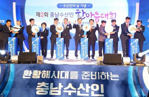 제2회 충남수산인 한마음대회 보령서 열려