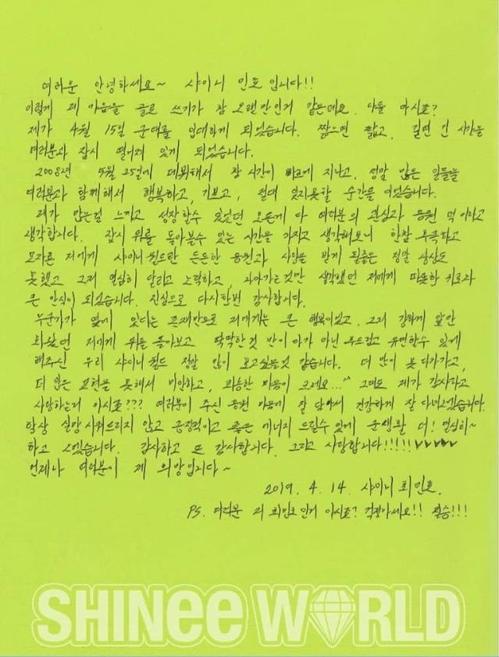 민호의 편지