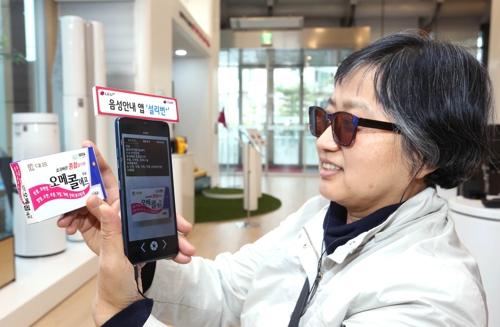 사진은 시각장애인이 촬영한 문자를 읽어주는 '문자인식' 기능을 이용하는 모습. [LGU+ 제공]
