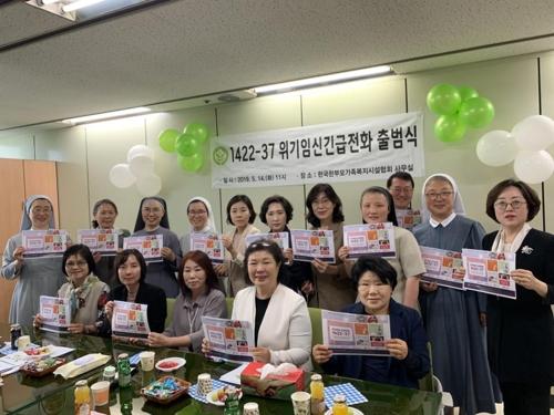 전국 미혼모자가족복지 시설장들이 가진 '위기임신 긴급전화' 출범식.