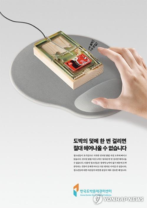 도박 예방 포스터