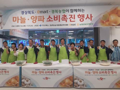 마늘·양파 소비촉진 행사
