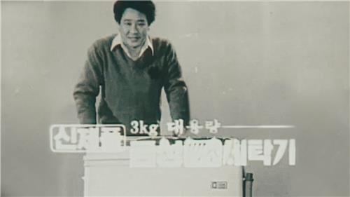 1969년 '백조세탁기' 광고모델로 출연했던 배우 최불암