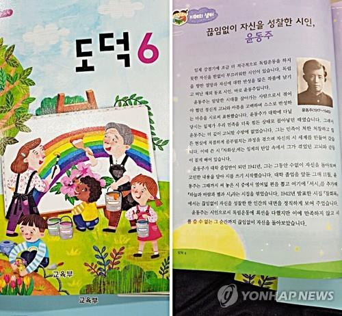 윤동주를 재외동포 시인으로 소개한 초등학교 6학년 도덕 교과서