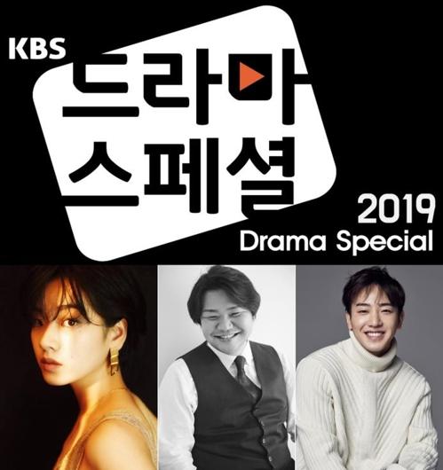 드라마스페셜 2019