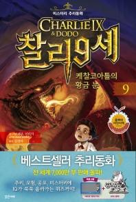 [아동신간] 뽀꾸의 사라진 왕국·윌리의 호주머니 - 3